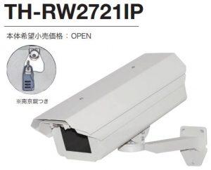 TH-RW2721IP / 街頭防犯カメラwifiモデル