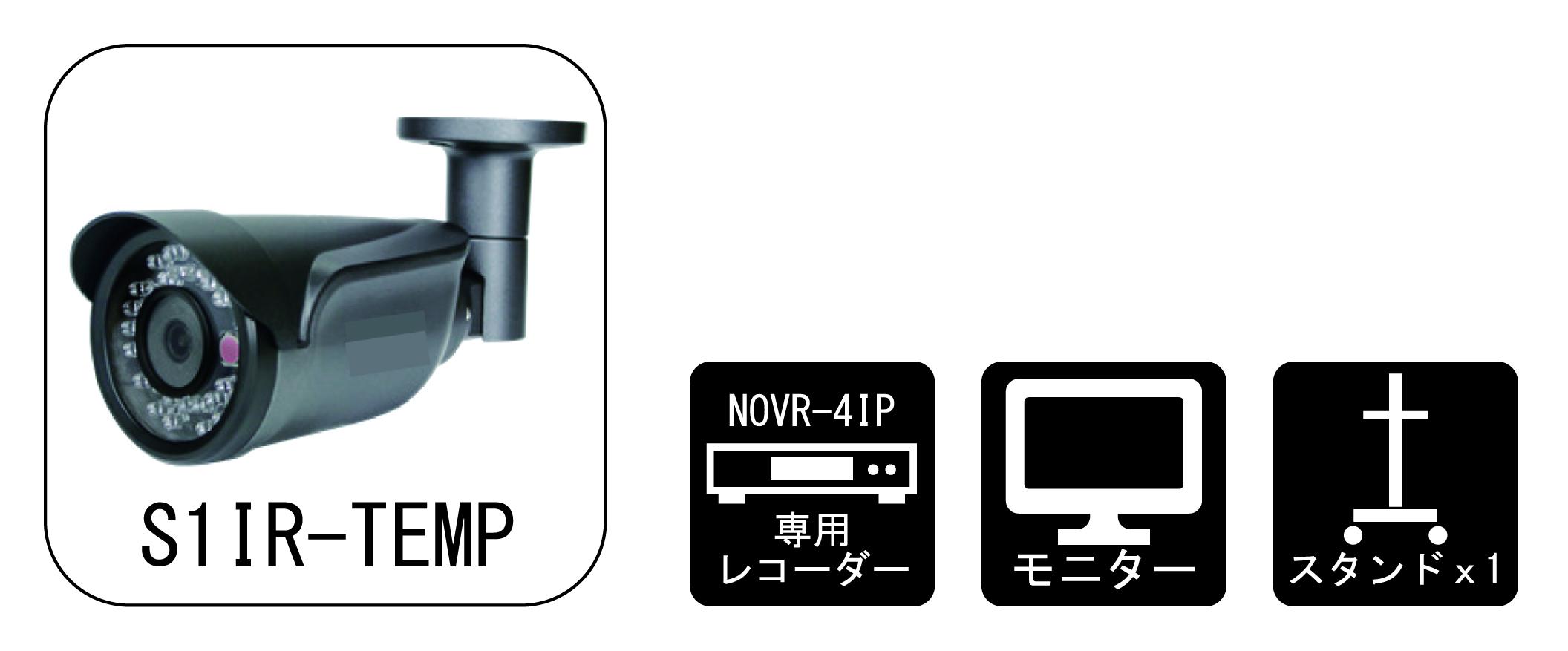 体表面計測専用サーモグラフィシステム プライベートパック